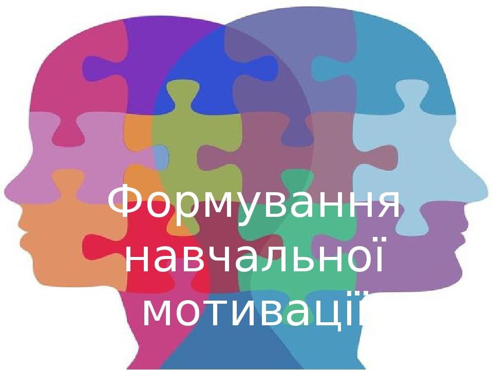 Формування навчальної мотивації
