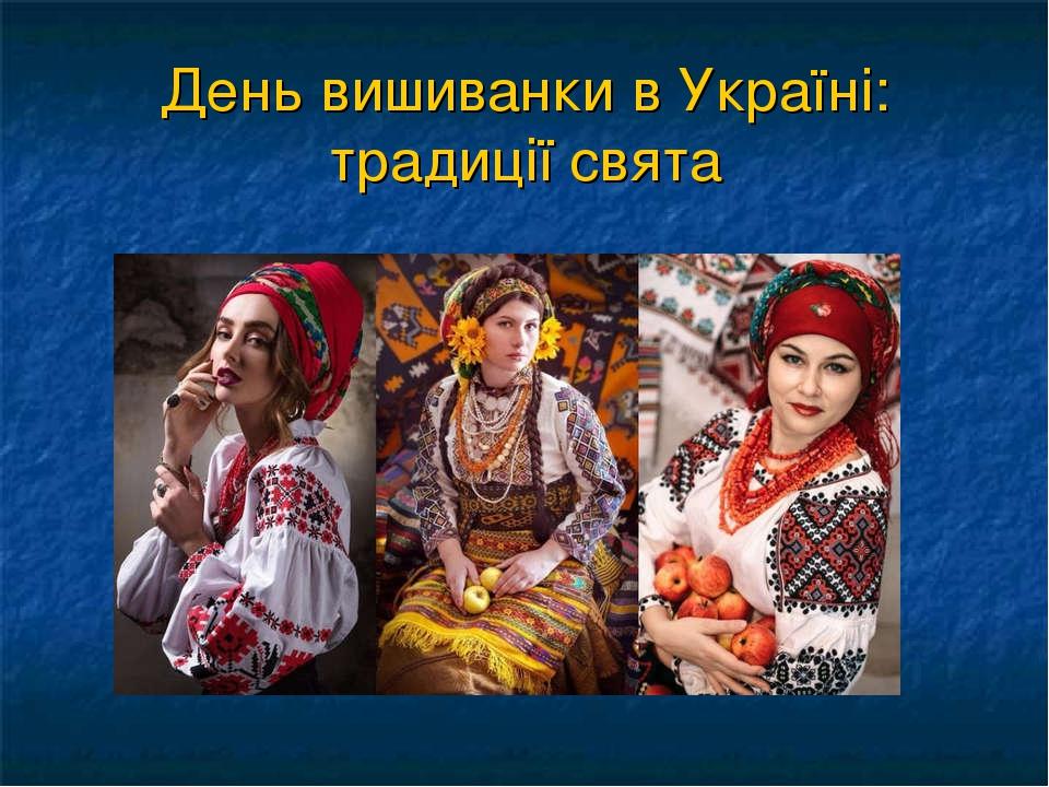 День вишиванки в Україні: традиції свята
