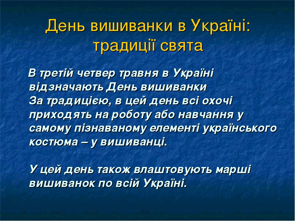 День вишиванки в Україні: традиції свята В третій четвер травня в Україні відзначають День вишиванки За традицією, в цей день всі охочі приходять н...