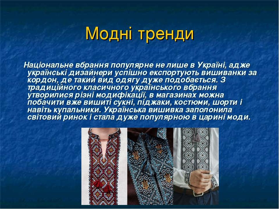 Модні тренди Національне вбрання популярне не лише в Україні, адже українські дизайнери успішно експортують вишиванки за кордон, де такий вид одягу...