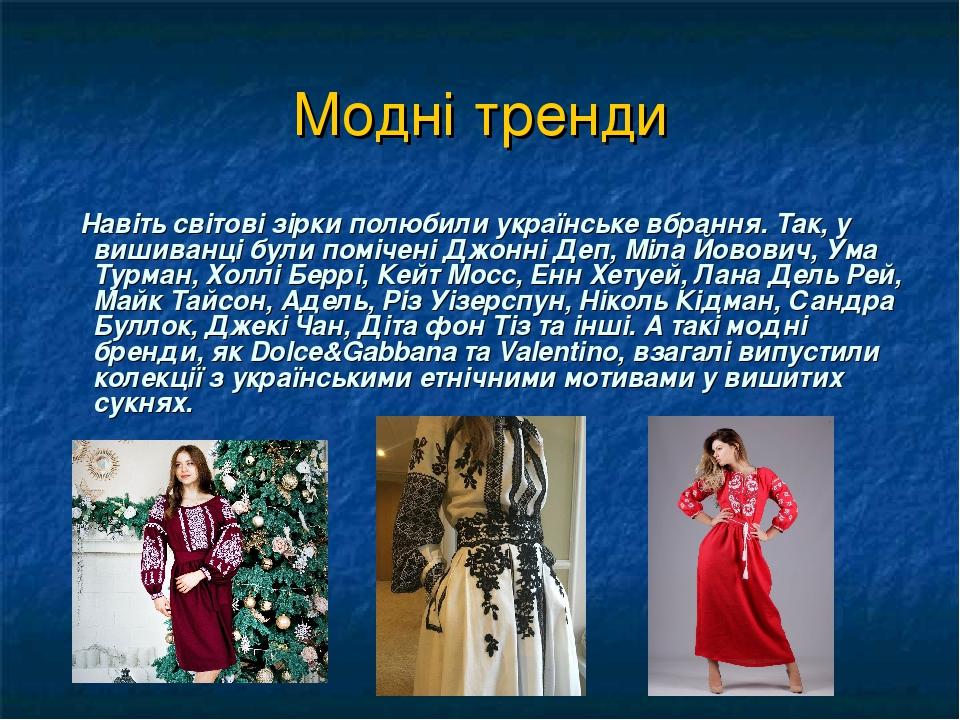 Модні тренди Навіть світові зірки полюбили українське вбрання. Так, у вишиванці були помічені Джонні Деп, Міла Йовович, Ума Турман, Холлі Беррі, Ке...