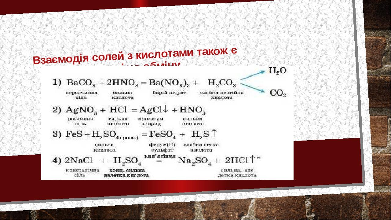 Взаємодія солей з кислотами також є реакцією обміну