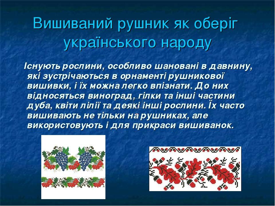 Вишиваний рушник як оберіг українського народу Існують рослини, особливо шановані в давнину, які зустрічаються в орнаменті рушникової вишивки, і їх...