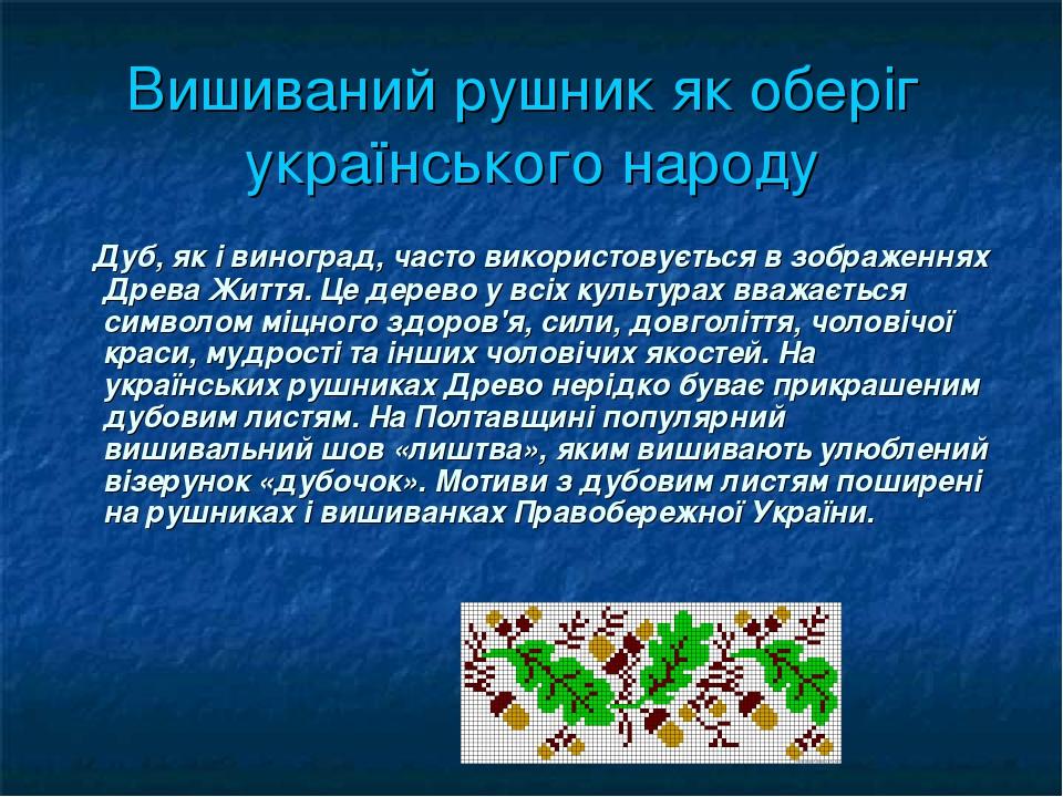 Вишиваний рушник як оберіг українського народу Дуб, як і виноград, часто використовується в зображеннях Древа Життя. Це дерево у всіх культурах вва...