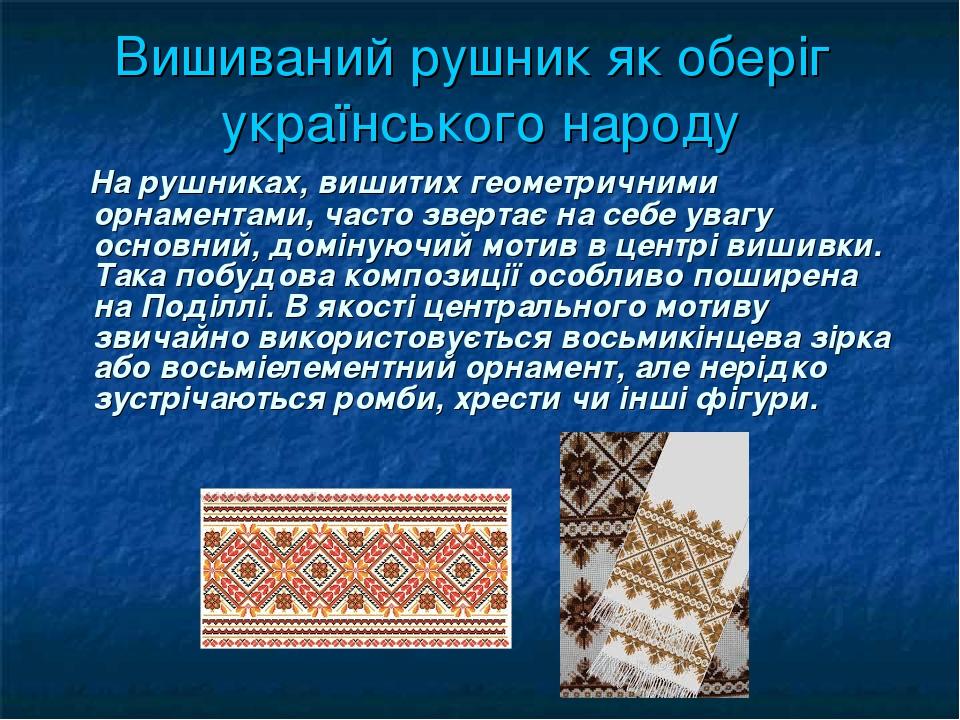 Вишиваний рушник як оберіг українського народу На рушниках, вишитих геометричними орнаментами, часто звертає на себе увагу основний, домінуючий мот...