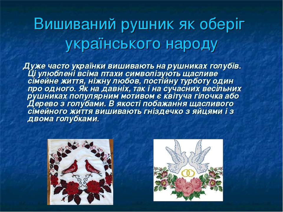 Вишиваний рушник як оберіг українського народу Дуже часто українки вишивають на рушниках голубів. Ці улюблені всіма птахи символізують щасливе сіме...