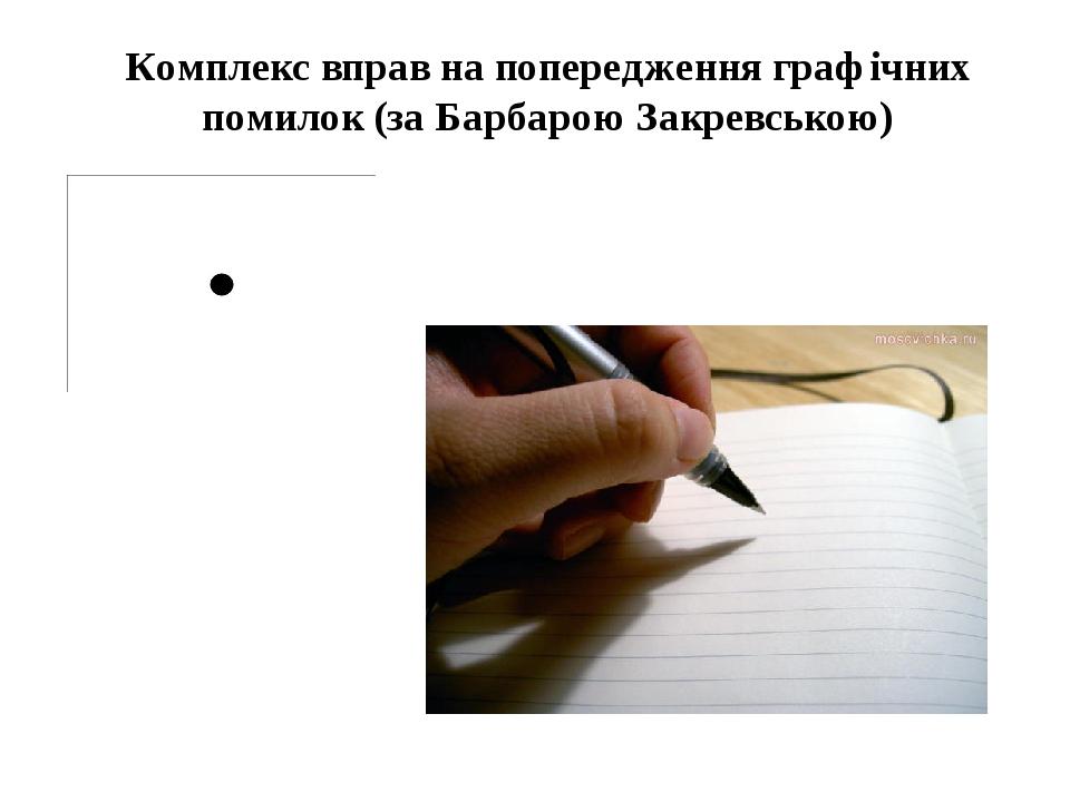 Комплекс вправ на попередження графічних помилок (за Барбарою Закревською)