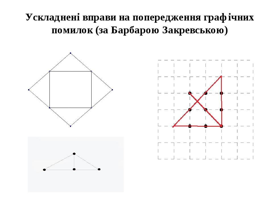 Ускладнені вправи на попередження графічних помилок (за Барбарою Закревською)