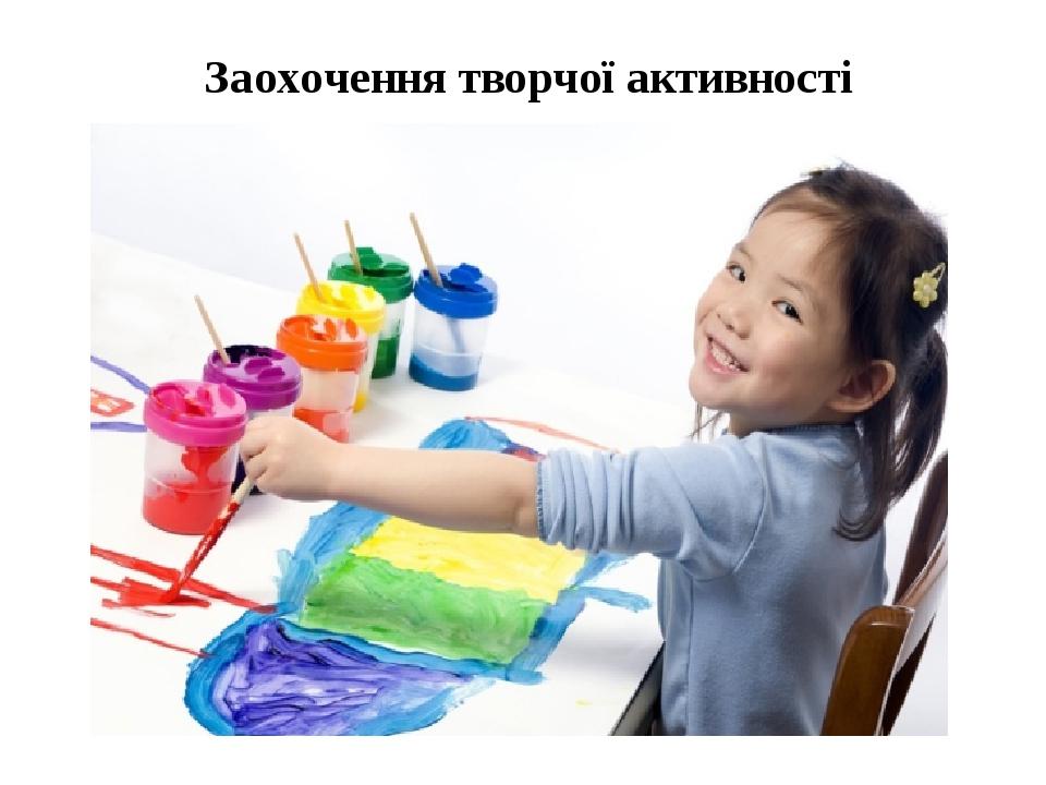 Заохочення творчої активності