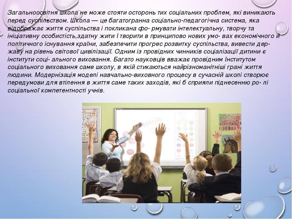 Загальноосвітня школа не може стояти осторонь тих соціальних проблем, які виникають перед суспільством. Школа — це багатогранна соціально-педагогіч...