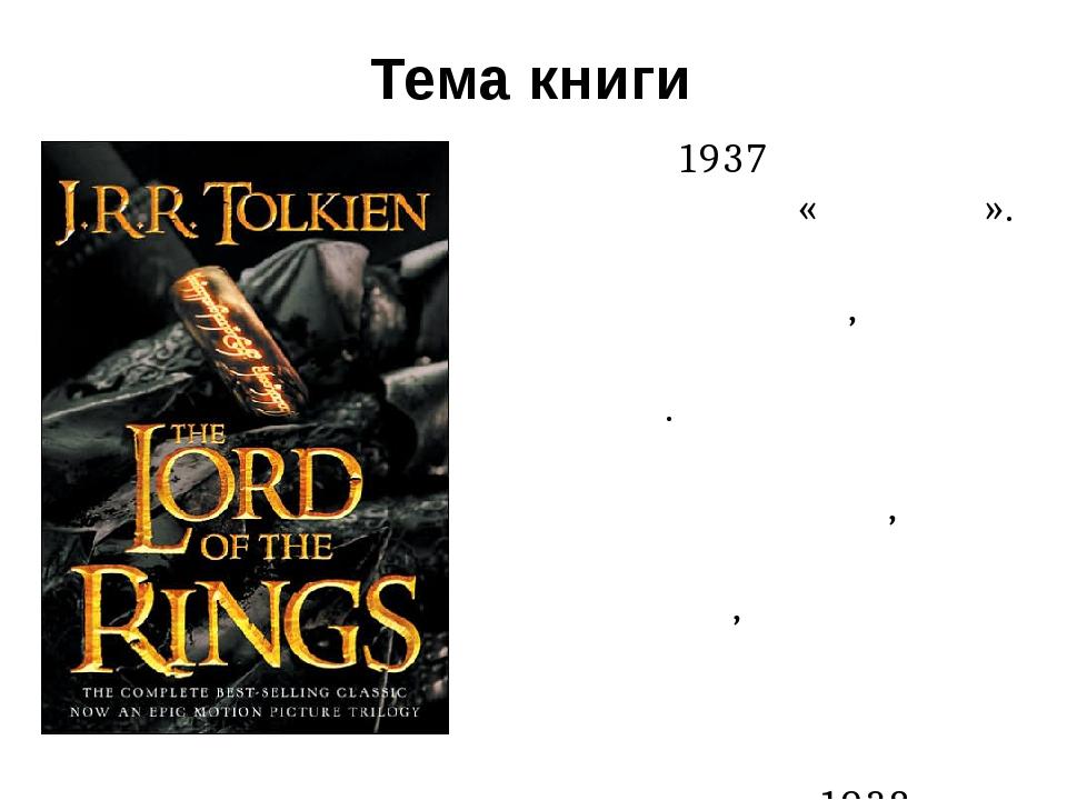 Тема книги В грудні 1937 року Толкін почав нового «Хоббіта». Після декількох невдалих спроб, історія почала набирати обертів. Задум першого розділу...