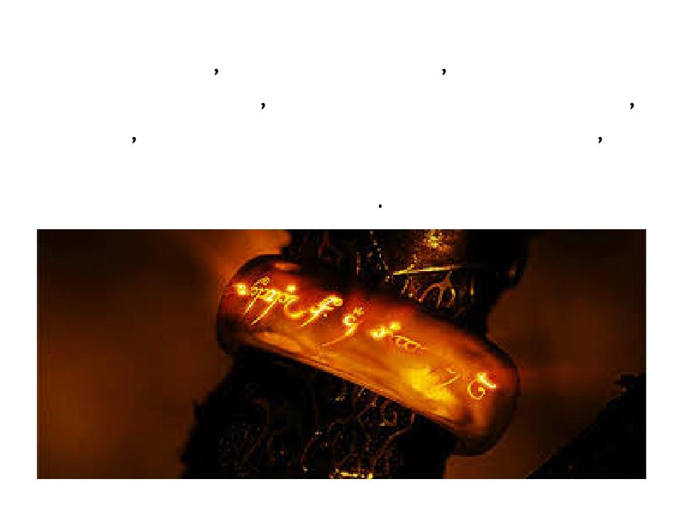 Спочатку Толкін хотів написати ще одне оповідання, в якому Більбо, витративши всі свої скарби, пустився в нові пригоди, але, згадавши перстень і йо...
