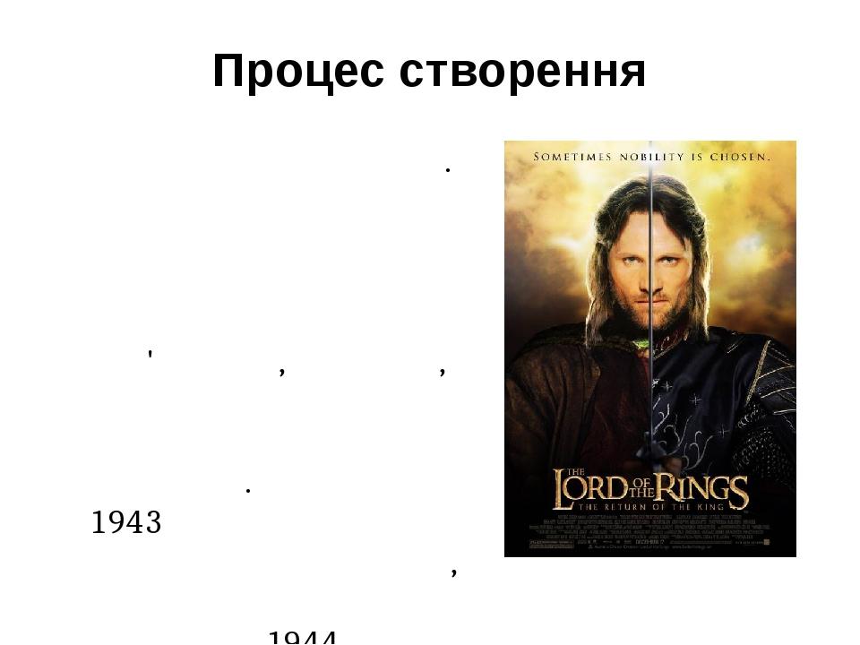 Процес створення Толкін писав повільно. Його літературна робота часто переривався академічними обов'язками, зокрема, Толкін повинен був екзаменуват...