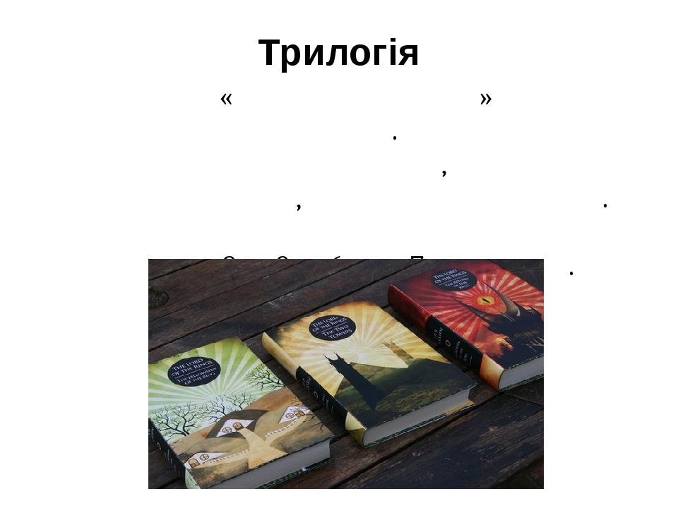 Трилогія З тих пір «Володар перснів» стали називати трилогією. Толкін і сам використовував цей термін, хоча в інших випадках казав, що це не правил...