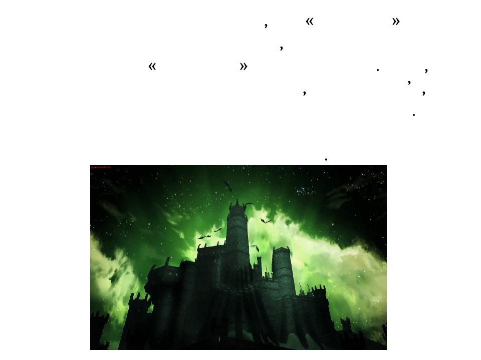 Не зважаючи на те, що «фентезі» розвивалося і до Толкіна, саме його зараз називають «батьком» цього жанру. Світ, у якому відбуваються події, Середз...