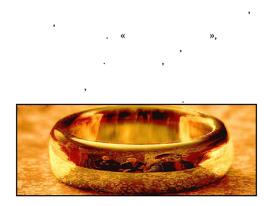 Кільце як замкнене коло не має ні початку, ні кінця, тому часто асоціюється з вічністю і безсмертям. А «нескінченність», що обернулася навколо паль...