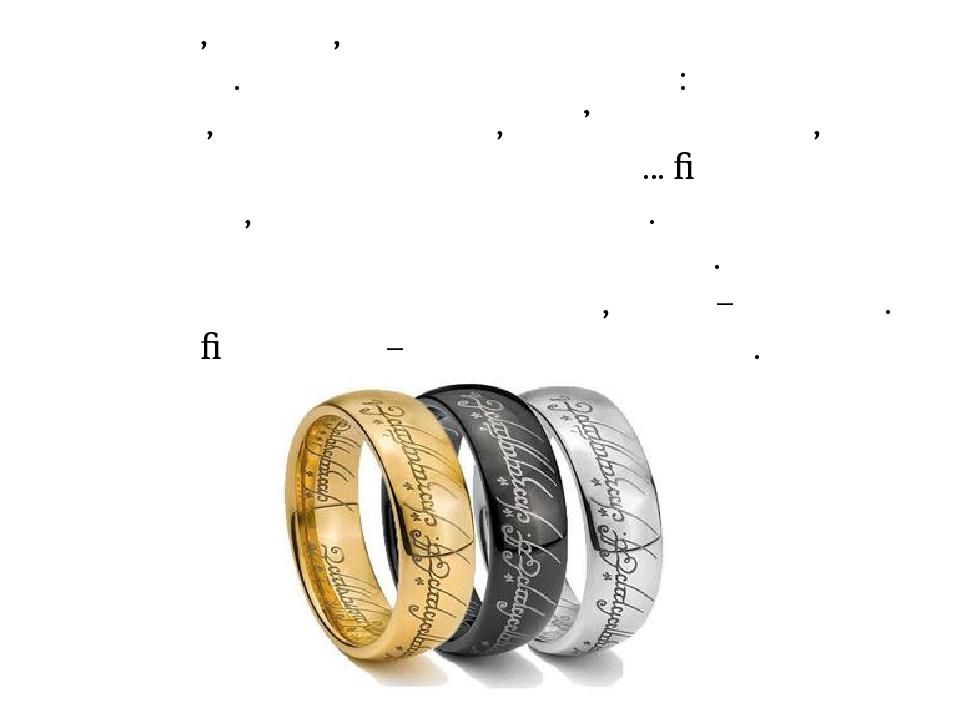 З цим, певно, і ототожнювався перстень влади. Крім нього були й інші: три для ельфів, сім для гномів, дев'ять для тих, що оповиті могильним холодом...