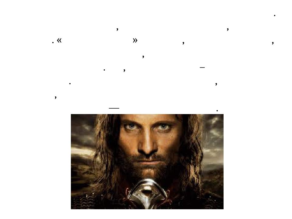 Образ Арагорна також запозичений із міфів. Його прототипом, ймовірніше за все, був сам Артур. «Загублений» король, який зрештою, приходить до влади...