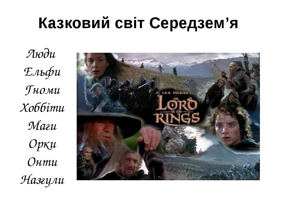 Казковий світ Середзем'я Люди Ельфи Гноми Хоббіти Маги Орки Онти Назгули