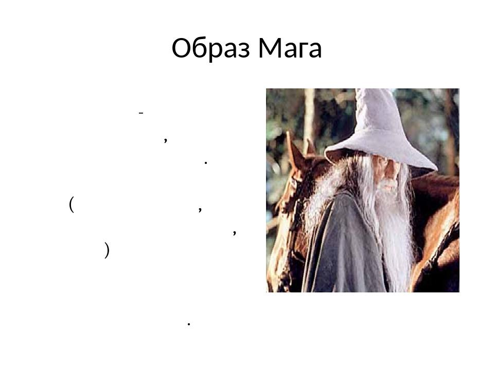 Образ Мага Гендальф - могутній маг і чарівник, символ справедливості. В основних своїх рисах (сива борода, крислатий капелюх, плащ) відповідає обра...