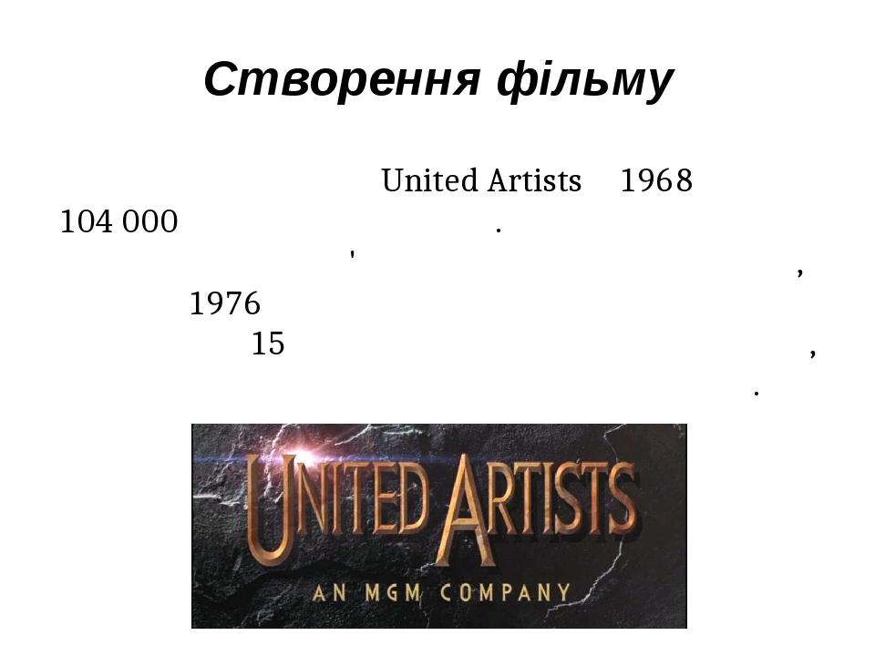Права на екранізацію книг були продані Толкіном компанії United Artists в 1968 році за 104 000 фунтів стерлінгів. Коли компанія не виконала зобов'я...