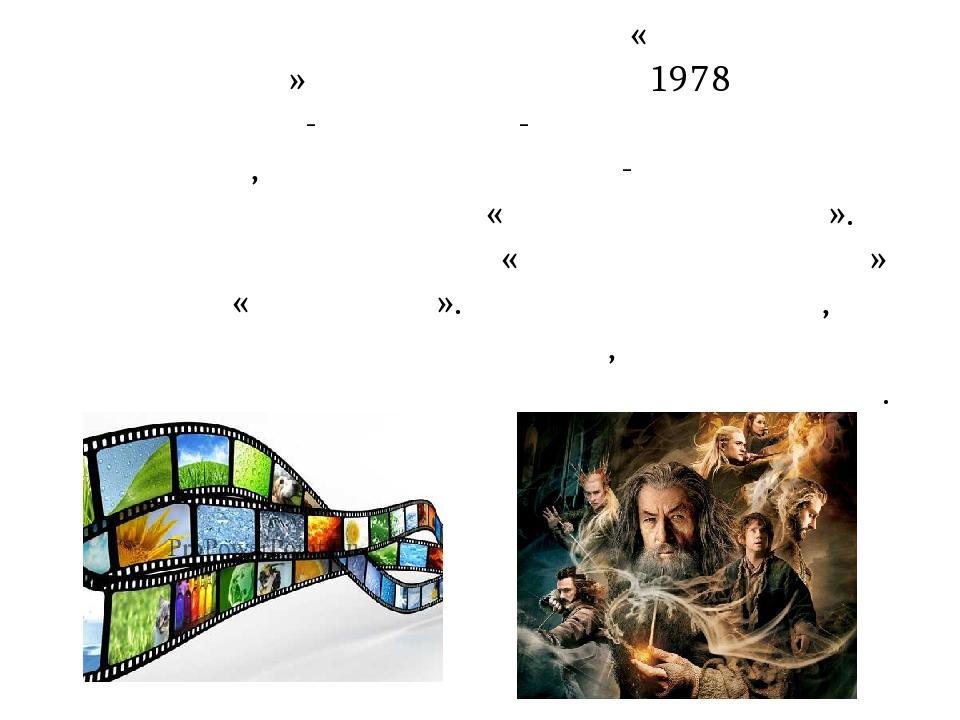 Перша спроба екранізації «Володаря перснів» була здійснена в 1978 році режисером-мультиплі-катором Ральфом Бакші, у вигляді повноме-тражного анімац...
