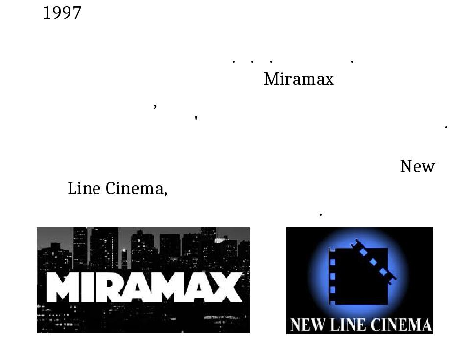 В 1997 році режисер Пітер Джексон отримав у продюсера Саула Зейнца права на екранізацію твору Дж. Р. Р. Толкіна. Спочатку Джексон співпрацював з Mi...