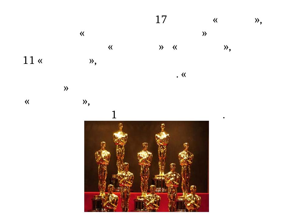 Ця робота принесла Джексону і його соратникам загалом 17 премій «Оскар», причому «Повернення короля» повторив рекорд фільмів «Бен Гур» і «Титанік»,...