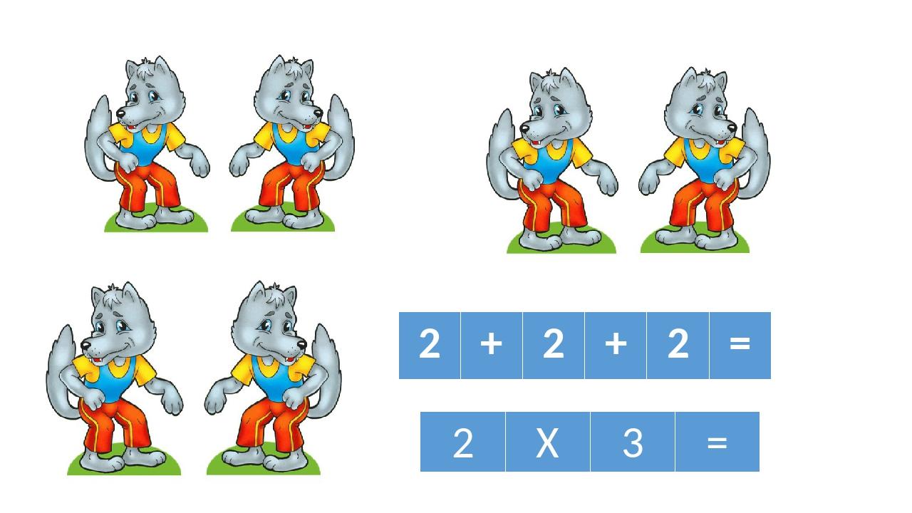 2 + 2 + 2 = 2 Х 3 =