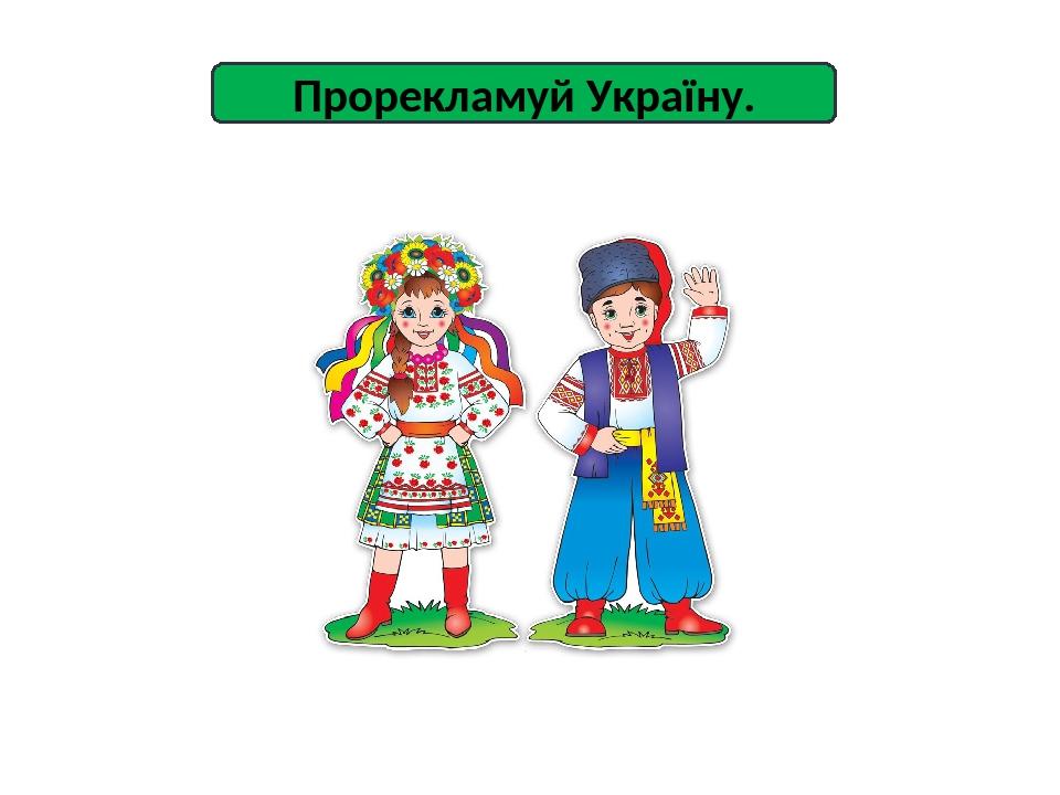 Прорекламуй Україну.