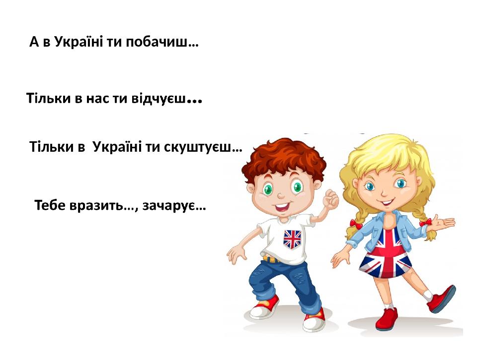 А в Україні ти побачиш… Тільки в Україні ти скуштуєш…