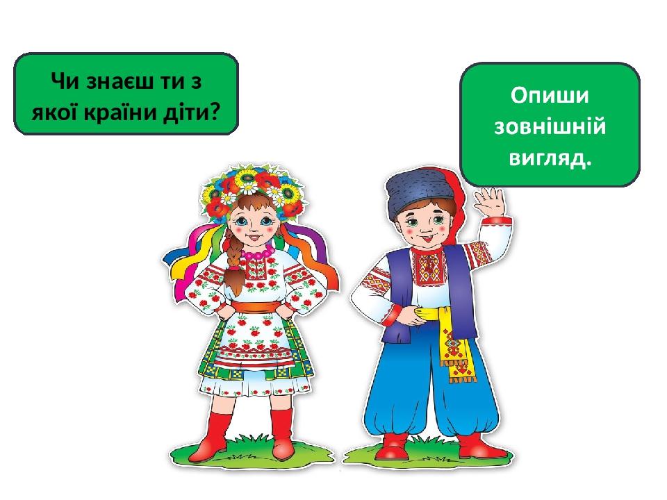 Чи знаєш ти з якої країни діти?