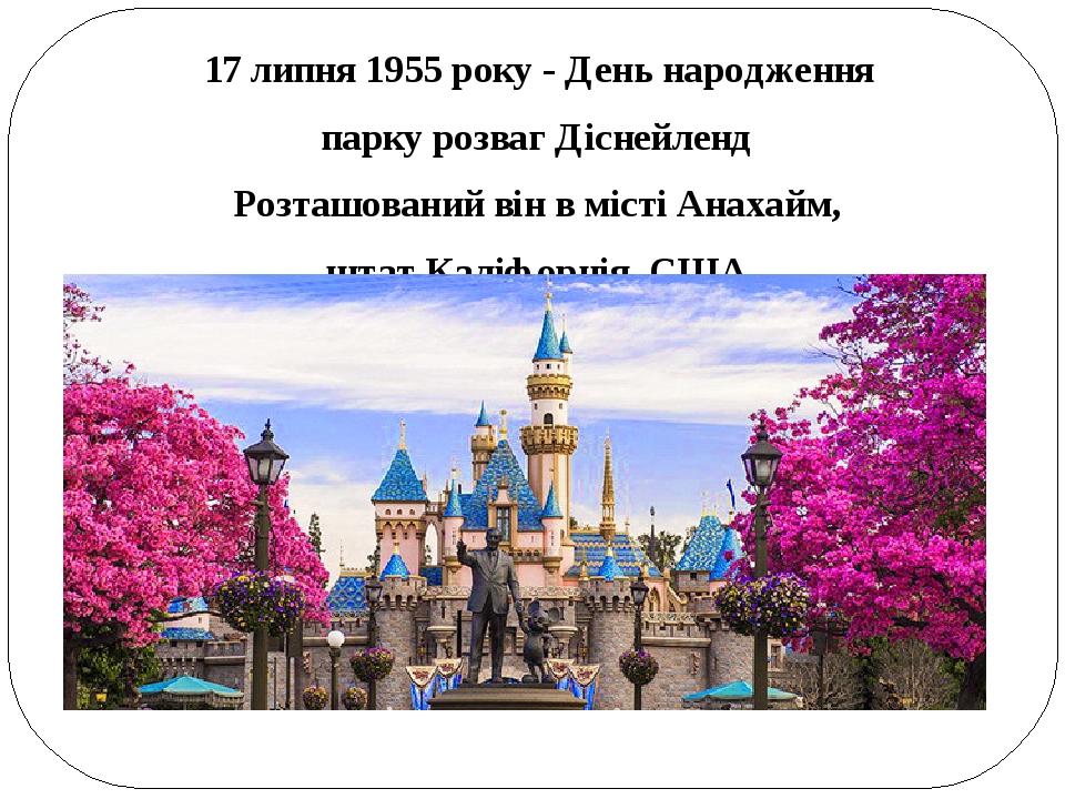 Пам'ятник Уолту Діснею і Міккі Мауса 17 липня 1955 року - День народження парку розваг Діснейленд Розташований він в місті Анахайм, штат Каліфорнія...