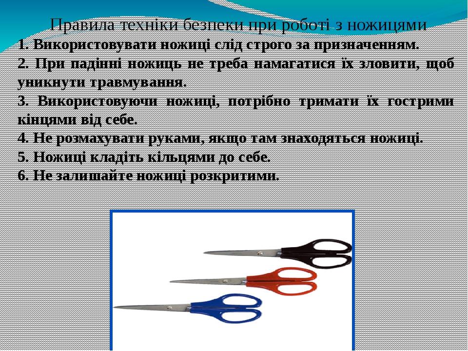 Правила техніки безпеки при роботі з ножицями 1. Використовувати ножиці слід строго за призначенням. 2. При падінні ножиць не треба намагатися їх з...