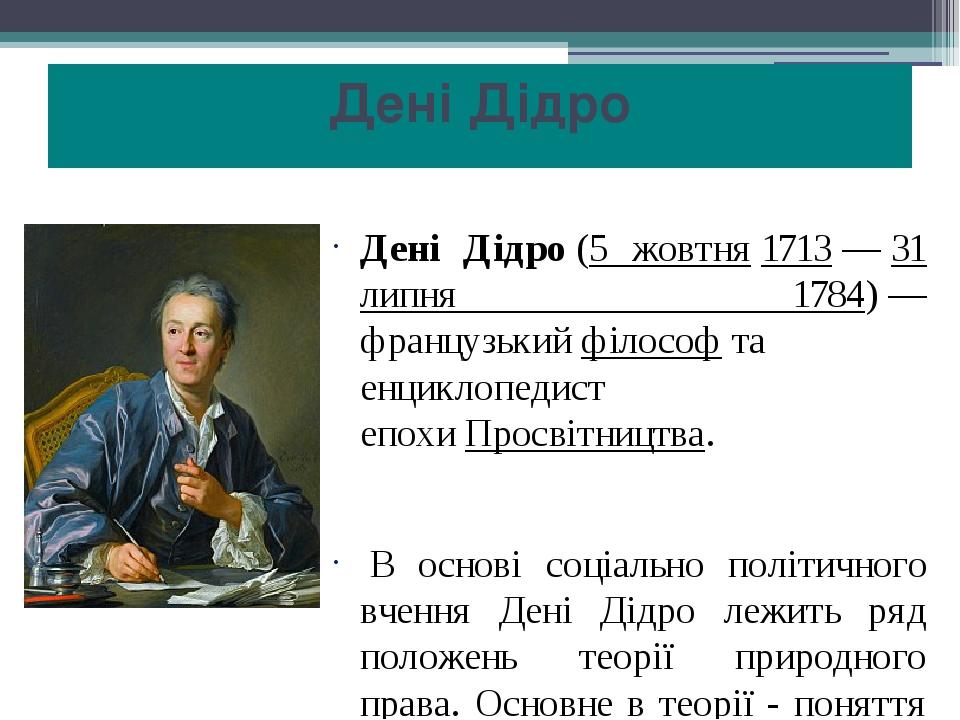 Дені Дідро Дені Дідро(5 жовтня1713—31 липня 1784)— французькийфілософта енциклопедист епохиПросвітництва. В основі соціально політичного в...