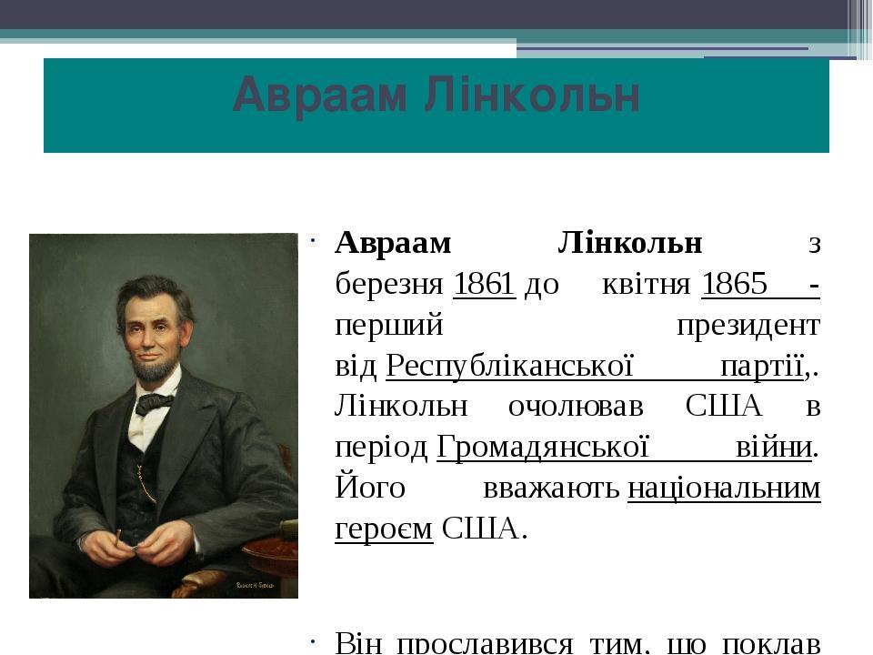 Авраам Лінкольн Авраам Лінкольн з березня1861до квітня1865 - перший президент відРеспубліканської партії,. Лінкольн очолював США в періодГрома...