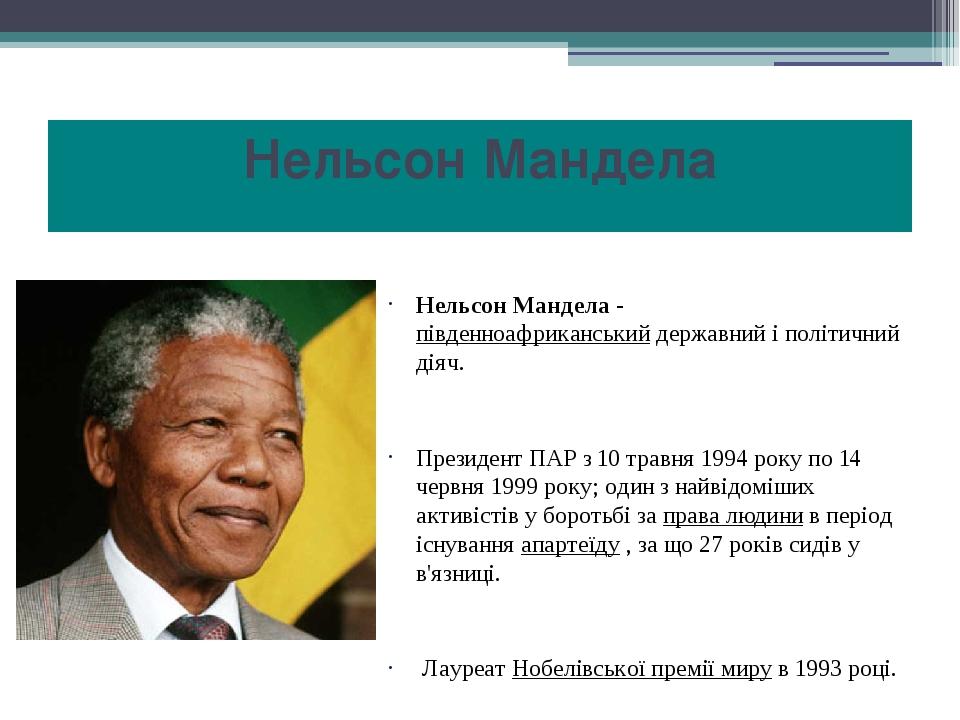Нельсон Мандела Нельсон Мандела- південноафриканськийдержавний і політичний діяч. Президент ПАР з 10 травня 1994 року по 14 червня 1999 року;од...