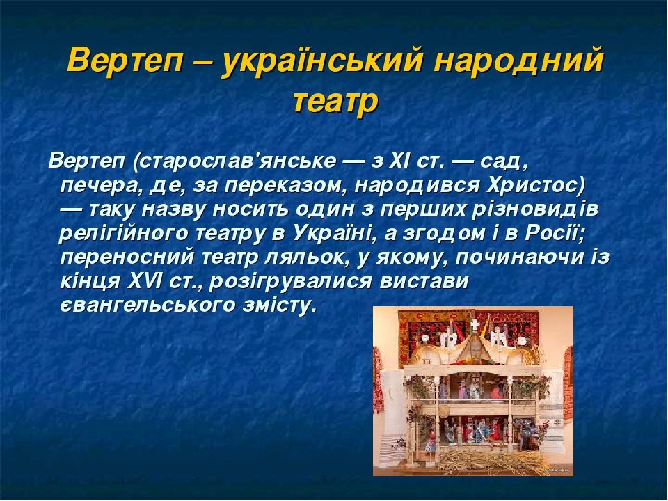 Вертеп – український народний театр Вертеп (старослав'янське — з ХІ ст. — сад, печера, де, за переказом, народився Христос) — таку назву носить оди...