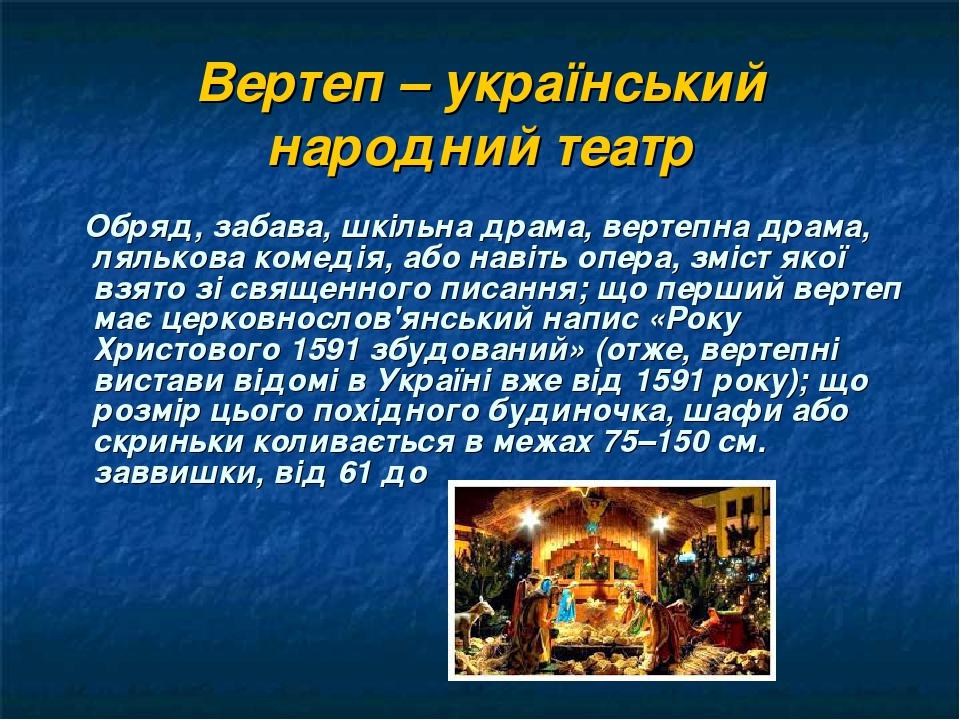 Вертеп – український народний театр Обряд, забава, шкільна драма, вертепна драма, лялькова комедія, або навіть опера, зміст якої взято зі священног...
