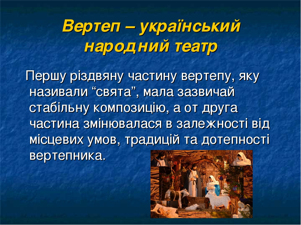 """Вертеп – український народний театр Першу різдвяну частину вертепу, яку називали """"свята"""", мала зазвичай стабільну композицію, а от друга частина зм..."""