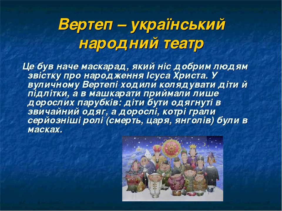 Вертеп – український народний театр Це був наче маскарад, який ніс добрим людям звістку про народження Ісуса Христа. У вуличному Вертепі ходили кол...