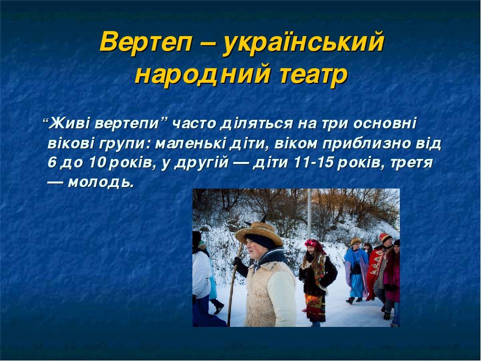 """Вертеп – український народний театр """"Живі вертепи"""" часто діляться на три основні вікові групи: маленькі діти, віком приблизно від 6 до 10 років, у ..."""