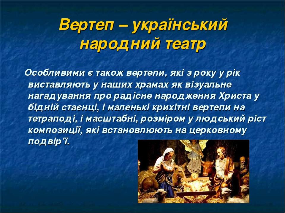 Вертеп – український народний театр Особливими є також вертепи, які з року у рік виставляють у наших храмах як візуальне нагадування про радісне на...