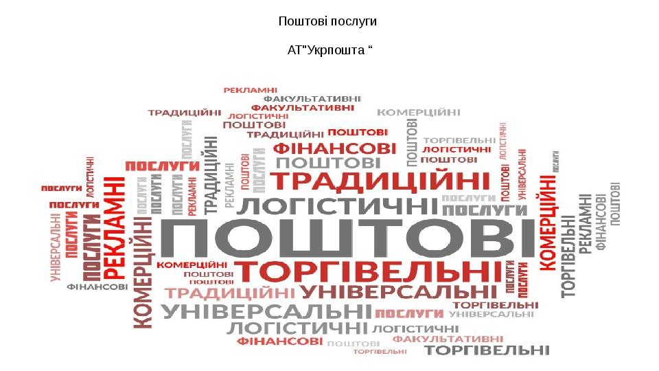 """Поштові послуги АТ""""Укрпошта """""""