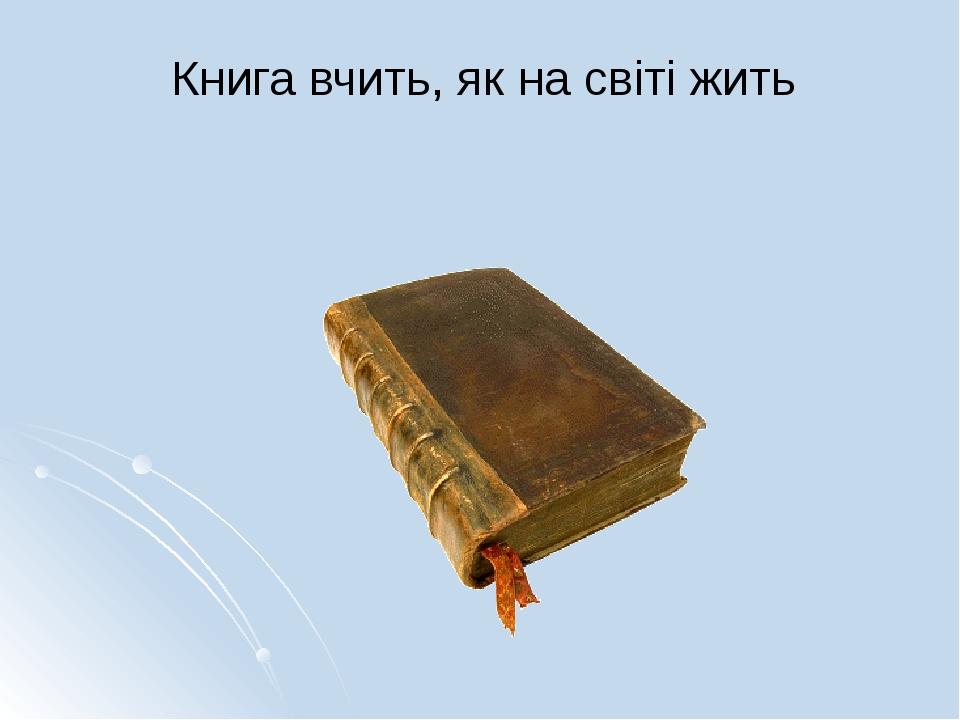 Книга вчить, як на світі жить