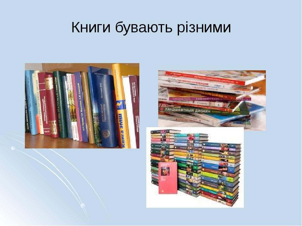 Книги бувають різними