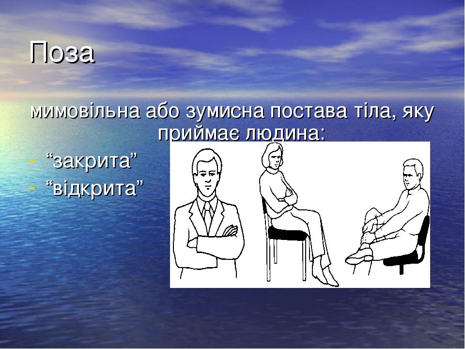 """Поза мимовільна або зумисна постава тіла, яку приймає людина: """"закрита"""" """"відкрита"""""""