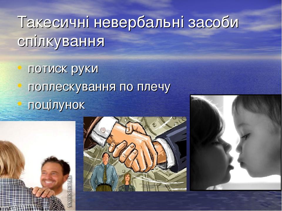 Такесичні невербальні засоби спілкування потиск руки поплескування по плечу поцілунок