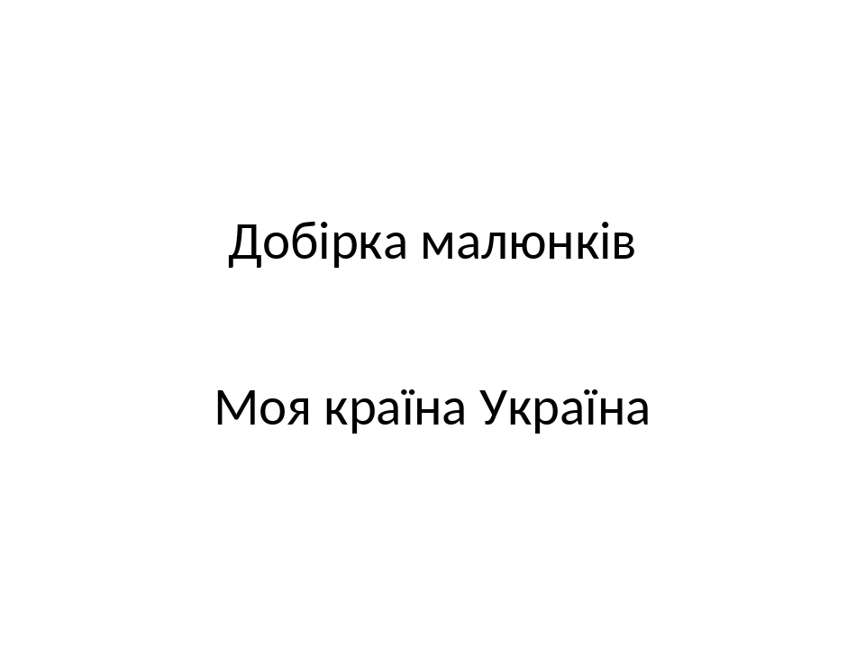 Добірка малюнків Моя країна Україна