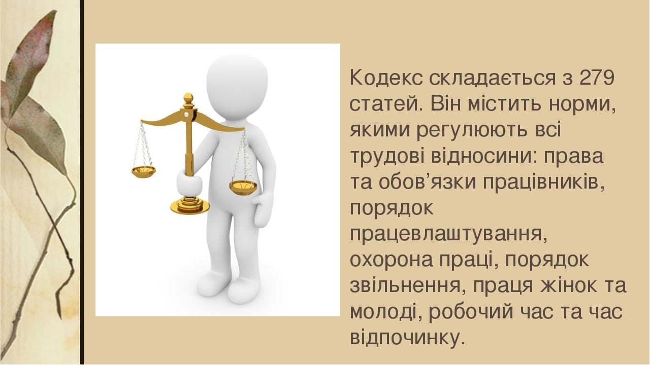 Кодекс складається з 279 статей. Він містить норми, якими регулюють всі трудові відносини: права та обов'язки працівників, порядок працевлаштування...